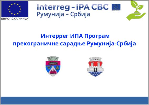 Interreg IPA Program prekogranične saradnje Rumunija-Srbija