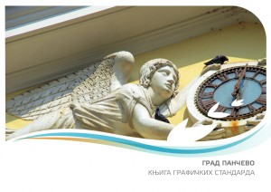Knjiga_grafickih_standarda_grada_panceva