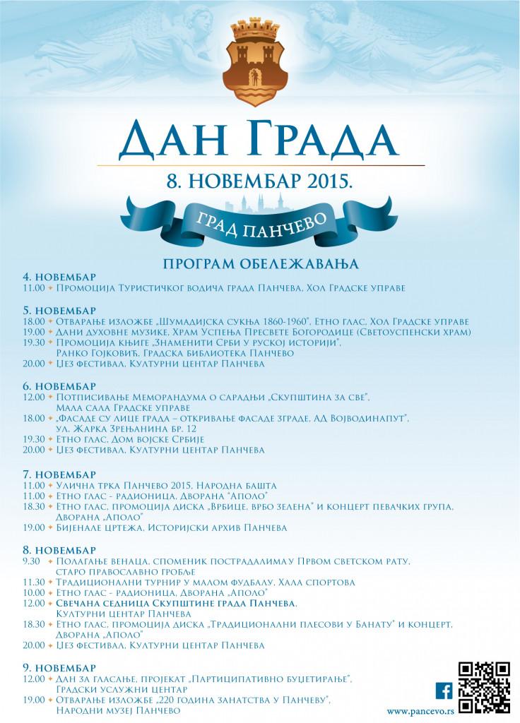 Program Dana grada 2015