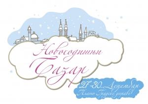 novogodisnji bazar 2015