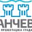 Промотивни лого града Панчева