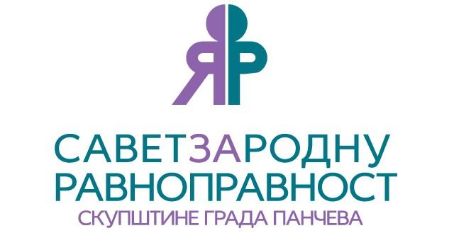 Савет за родну равноправност Скупштине града Панчева