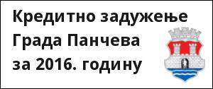 Кредитно задужење Града Панчева 2016. година