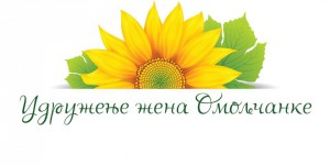 Omoljcanke logo