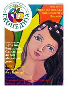 naslovna strana ekopedija 6