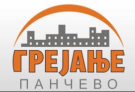Грејање - лого