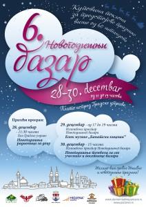 Плакат Новогодишњи базар 2016