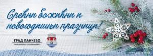 cestitka_ng_2017