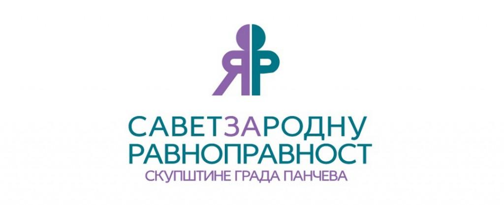 Savet za rodnu ravnopravnost Skupštine grada Pančeva