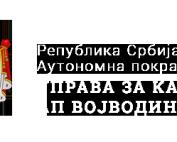 Uprava za kapitalna ulaganja A Vojvodine