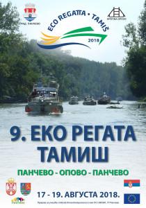 Еко регата Тамиш 2018