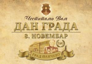 Дан града Панчева