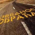 bezbednost saobraćaja
