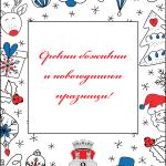 Божићна и Новогодишња честитка
