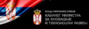 Кабинет министра за иновације и технолошки развој