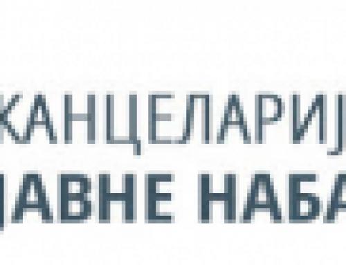 Смернице за припрему конкурсне документације и припрему е-понуде на порталу јавних набавки, а који је објавила Канцеларија за јавне набавке РС