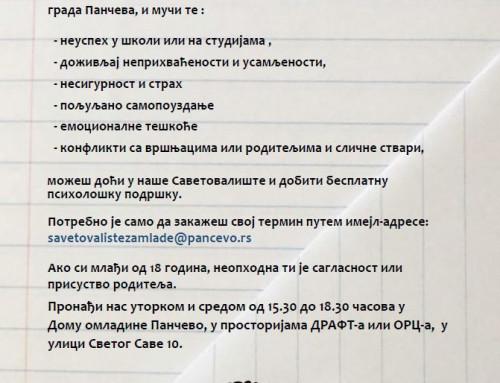 """Саветовалиште за младе у Панчеву """"Моје место"""""""